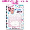 【在庫限り】3Dラバーネイルシール 星キュートスタ- ホワイ...