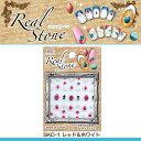 【SALE】 Real Stoneストーン調ネイルシール レッド&ホワイトSKC-1◇【ネイル ネイルシール ネイルアート用品 ストーンシール 貼るだけ】