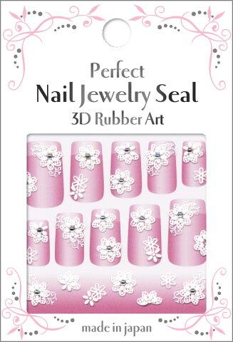 『Perfect Nail Jewelry Seal』シリーズ RJ-31 レース花ホワイト ◇【ネイル ネイルアート用品 ネイルシール 3Dネイルシール 貼るだけ】