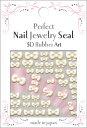 Perfect Nail Jewelry Seal イエローベージュリボン SEP-04 ◇ ネイルシール 3Dネイルシール 貼るだけ
