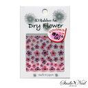 在庫一掃 最終値下げ 3D RubberArt おしばなシリーズ Dry Flower ピンク紫花 DF-26 ◇ ネイルシール 3Dネイルシール 貼るだけ