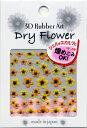 【在庫限り】3D RubberArt おしばなシリーズ Dry Flower 黄色オレンジ花 DF-28 ◇