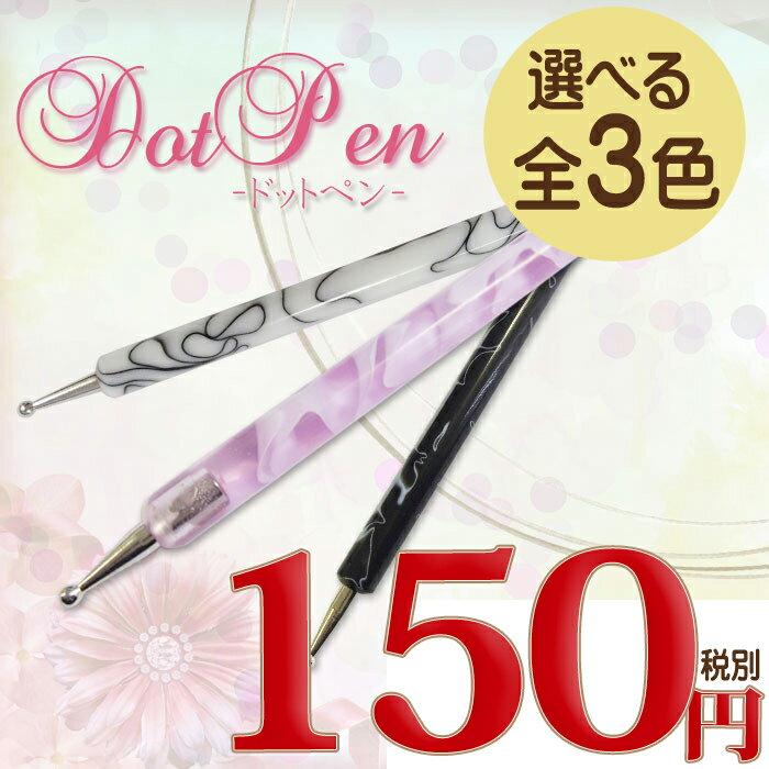選べる3色 ネイル ドットペン きれいな水玉模様やマーブルが簡単に描ける♪【ドットペン 水玉 マーブル メール便対応】