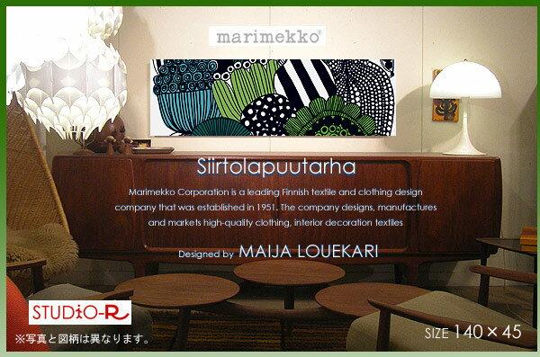 【marimekko/マリメッコ】 ファブリックパネル/ファブリックボード Siirtolapuutarha(GR) [ご注文サイズ:W140cm×H45cm] 北欧 ファブリック