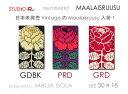 RoomClip商品情報 - Marimekko(マリメッコ) ファブリックパネル/ファブリックボード Maalaisruusu マーライスルース [ご注文サイズ:W18cm×H30cm] 北欧 ファブリック