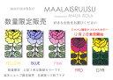 【全10色】 Marimekko (マリメッコ) ファブリックパネル ファブリックボード Maalaisruusu (マーライスルース) 北欧/ファブリック [...