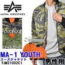 ALPHA アルファ ユース MAー1 ジャケット US(米国)基準サイズ ボーイズモデル 男性用 アルファ インダストリーズ YOUTH MAー1 JACKET YJM21002C1 メンズ ジャンバー (2006-0045)