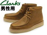 送料無料 クラークス CLARKS ベッカリーハイク ブーツ ブロンズ ブラウン レザー メンズ(男性用) UK規格(26110048 BECKERY HIKE) くらーくす 本革 オイルドレザー (10133210)