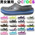 クロックス クロックバンド メンズ(男性用) 兼 レディース(女性用)海外正規品 (crocs crocband 11016) サンダル くろっくす(1239-0076)