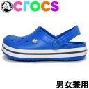 ショッピングcrocs クロックス クロックバンド 男性用兼女性用 CROCS CROCBAND 11016 メンズ レディース クロッグ サンダル コバルトxチャコール (01-12392898)