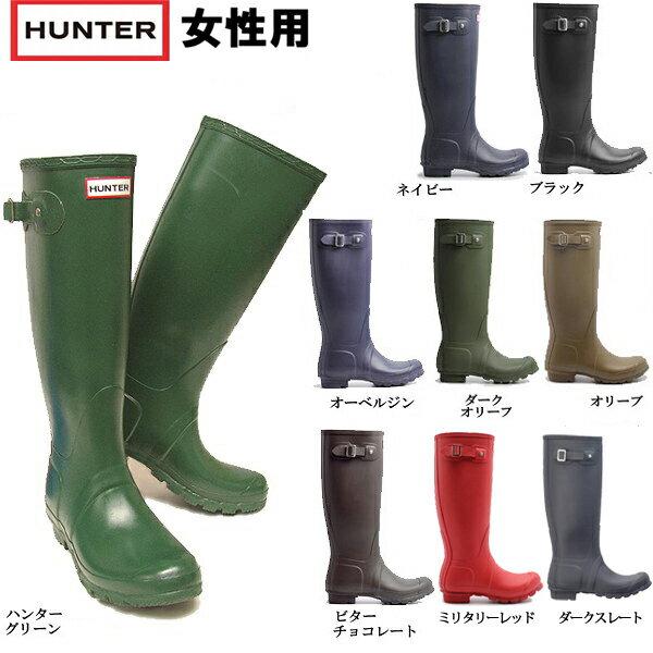 ハンター オリジナル トール クラシック ロング レインブーツ レディース(女性用)(HUNTER BOOT ORIGINAL TALL CLASSIC W23177 W23499 ) スノー ラバーシューズ 長靴 雪(1247-0001)送料無料