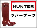 ★ 格安! ★ 【ハンターブーツ】 オリジナルラバーブーツ メルロ 【HUNTER】 ORIGINAL RUBBER BOOTS (W23499 12470006 )