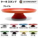 ルクルーゼ ケーキ スタンド LE CREUSET CAKE STAND PG8600-23 ...