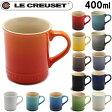 ルクルーゼ マグカップ 360ml LE CREUSET MAG CUP PG9003-00 コップ カップ ストーンウェア キッチン 用品 インテリア 料理 黄色 (7901-0037)02P01Oct16