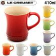 ルクルーゼ マグカップ ティー マグ 410ml LE CREUSET TEA MAG PG8006-00 コップ カップ ストーンウェア キッチン 用品 インテリア 料理 (7901-0047)