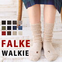 【2017秋冬】ファルケ ウォーキー ファルケ 靴下 FALKE WALKIE #16480 2016秋冬