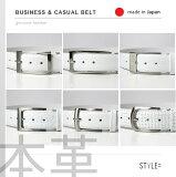 ベルト / メンズ ・ レディース / 本革 / 日本製 ホワイト (白) 全6種類 革 35mm [牛革][レザー][バックル][ビジネスベルト][サイズ調節可能] レビューで【