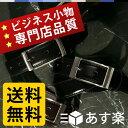 【送料無料】 ベルト メンズ 牛革 ビジネス 選べる9種類 黒 ブラック 茶 ブ...