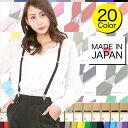 大阪の職人が作った 日本製 サスペンダー、吊りバンド 全20色! メンズもレディースもキッズもOK! ...