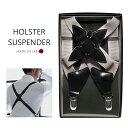 ホルスターサスペンダー(ガンタイプサスペンダー)メンズ ビジネス コードバンタイプフェイクレザー・グレー 日本製