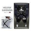 ホルスターサスペンダー(ガンタイプサスペンダー)メンズ ビジネス コードバンタイプフェイクレザー・ブルー 日本製