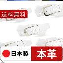 【送料無料】 日本製にこだわったホワイトレザー ベルト メンズ ・ レディース 本革 日本製 ホワイト 全5種類 白 革 35mm [牛革] [レザー] [サイ...