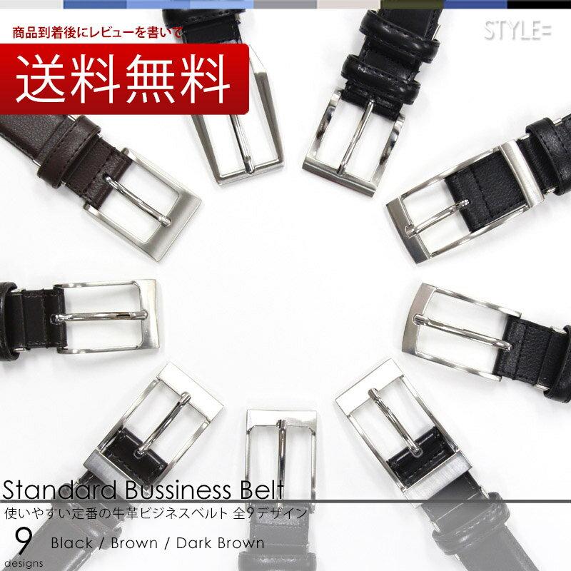 【送料無料】 ベルト メンズ 牛革 ビジネス 選べる9種類♪ レディース にも 黒 ブラッ…...:style-equal:10000515