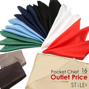 【アウトレット】ポケットチーフ/シルク/無地全16色通販白・カラー多数取揃え!結婚式に♪メール便発送可ブルーレッドグリーンネイビーホワイト