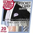 ポケットチーフ ジャカード織 シルク 日本製 全20柄 メール便 【 送料無料 】 通販 グレー ピンク ブルー レッド パープル イエロー ネ…