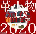 2020年福袋 革小物 STYLE=のオリジナル商品限定 ハズレなしの福袋 財布 名刺入れ IDケース キーケース 4点セット