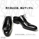 ビジネスサンダル/スーツ姿にサンダルは不細工!オフィス、職場でかっこよく履くサンダルはコレ。[人気][おすすめ][通販][メンズ][革靴][ビジネス][スリッパ]ビジネスサンダル ブランド:L&F 915 黒(ブラック)紐タイプ M・L・LL 25cm〜27cm クールビズファッションに最適♪おしゃれな快適サンダル。