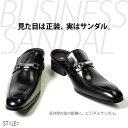 ビジネスサンダル/スーツ姿にサンダルは不細工!オフィス、職場でかっこよく履くサンダルはコレ。[人気][おすすめ][通販][メンズ][革靴][ビジネス][スリッパ]ビジネスサンダル ブランド:L&F 916 黒(ブラック)ビット付モード系 M・L・LL 25cm〜27cm クールビズファッションに最適♪おしゃれサンダルです。
