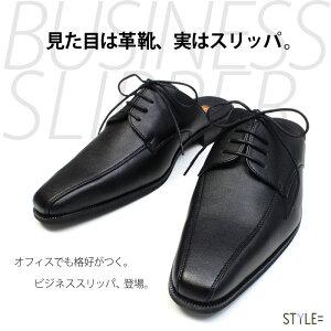 ビジネス スリッパ ブランド ブラック