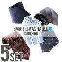 【お得な5本セット】ネクタイ SMART&WASHABLE ...