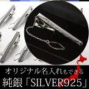ネクタイピン シルバー 日本製 純銀 メンズ アクセサ
