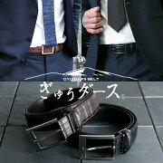 【楽天スーパーSALE 限定クーポン】 ベルト メンズ 本革 送料無料 ビジネス ベルト 黒 茶 白 メンズベルト おしゃれ シンプル ビジネス 紳士用 ビジネスカジュアル 父の日