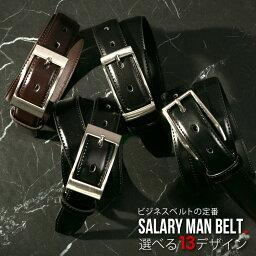 <strong>ベルト</strong> <strong>メンズ</strong> 本革 送料無料 ビジネス 選べる9種類 黒 ブラック 茶 ブラウン レザー 革 <strong>ベルト</strong> クールビズ フォーマル シンプル スーツ ビジネス<strong>ベルト</strong>