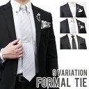 【送料無料】STYLE= フォーマルネクタイ オールシーズン対応 シルク100% レギュラー幅(8cm) 冠婚葬祭でもオシャレしたい人専用ネクタイ!