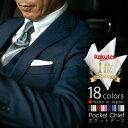 【圧倒的レビュー数 】 ポケットチーフ 結婚式 京都 シルク100% 無地 白 日本製 パーティ 全17色 ピンク レッド 赤 パープル シルバー ゴールド ビジネス