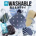 【 洗濯機で洗える ネクタイ 】 若手専用! 自由に 選べる 5本 セット スマート & ウォッシャブル グリーンズ ネクタイ 全期対応 洗濯機 洗える ポリエステル100% 全20デザイン レギュラー