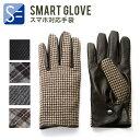 【売り切り】【ネコポス送料無料】 手袋 スマホ対応 メンズ 防寒 グローブ 合成皮革 フェイクレザー 素材の暖か手袋 シックなデザイン