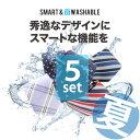 【 洗濯機で洗える ネクタイ 】 自由に 選べる 5本 セット スマート & ウォッシャブル ネクタ ...