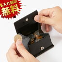 【名入れ無料!4/2(木)9:59まで】小銭入れ コインケース 本革 メンズ レディース 出しやすい ボックス型 コンパクト スナップボタン 財布 名入れ 就職 内定 祝い 誕生日 プレゼント カードケース ランキング かわいい おしゃれ