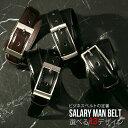ベルト メンズ 本革 送料無料 ビジネス 選べる9種類 黒 ブラック 茶 ブラウン レザー 革 ベルト クールビズ フォーマル シンプル スーツ ビジネスベルト 父の日