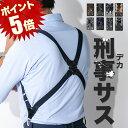 【ポイント5倍! 8/1(日)23:59まで】ホルスターサスペンダー メンズ 日本製(ガンタイプ サスペンダー)ビジネス コードバンタイプフェイクレザー 父の日