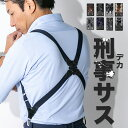 ホルスターサスペンダー メンズ 日本製(ガンタイプ サスペンダー)ビジネス コードバンタイプフェイクレザー 父の日