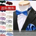 日本製 シルク 蝶ネクタイ ポケットチーフ セット ボウタイ ハンカチ メンズ フォーマル パティー 結婚式 カジュアル 100% ホワイト シ…