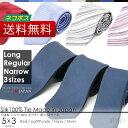 ロングネクタイ 日本製 シルク ネクタイ 100% シルクタイ 体型に合ったサイズが選べる ナロー レギュラー ロング ストライプ ネイビー パープル レッド ...