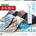 【ネコポス送料無料】洗えるネクタイ 自由に選べる30デザイン