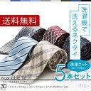 【送料無料】【1本あたり700円+税】 洗える ネクタイ 5本 セット 30デザインから選び